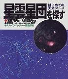 星雲星団を探す (はじめての天文シリーズ)