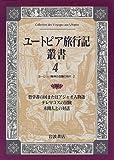 ユートピア旅行記叢書〈第4巻〉哲学者の国またはアジャオ人物語・テレマコスの冒険・未開人との対話