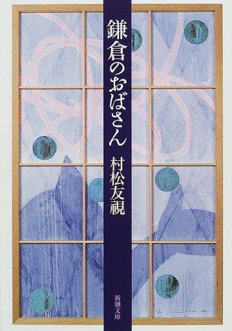 鎌倉のおばさん (新潮文庫)の詳細を見る