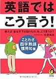 英語ではこう言う!―ことわざ・四字熟語・慣用句編 (KAWADE夢文庫)