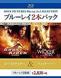 ブルーレイ2枚パック  ゴーストライダー エクステンデッド・エディション/ウィッカーマン [Blu-ray]