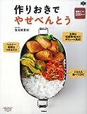 作りおきでやせべんとう (料理コレ1冊!)