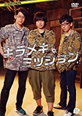 アイラジDVD キラメキミッション(DVD-VIDEO)