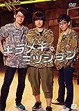 アイラジDVD キラメキミッション[DVD]