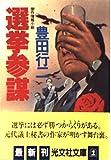 選挙参謀 (光文社文庫)