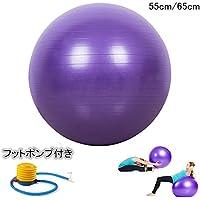ヨガボール バランスボール エクササイズボール 直径55cm/65cm 全3色 フットポンプ&栓ピン&栓抜き付き ダイエットと運動  アンチバースト仕様