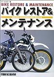 バイク レストア&メンテナンス―格安USED BIKEを個性的な愛車に変身させる