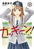 カッキーン!  1 (ダイトコミックス少女)
