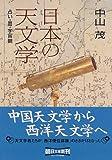 日本の天文学―占い・暦・宇宙観 (朝日文庫)