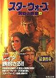 スター・ウォーズ―黄昏の惑星〈上〉 (竹書房文庫)