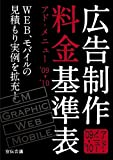 広告制作料金基準表―アド・メニュー〈'09‐'10〉