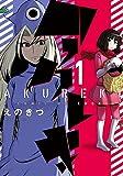 アクレキ / えのきづ のシリーズ情報を見る