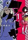 アクレキ(1) (アクションコミックス(月刊アクション))