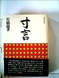 寸言 (1976年)