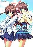 D.C.2—ダ・カーポ2 公式パーフェクトビジュアルブック (電撃G's magazine)