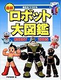 最新ロボット大図鑑2005