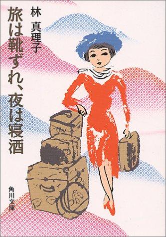 旅は靴ずれ、夜は寝酒 (角川文庫)の詳細を見る