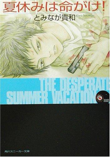 夏休みは命がけ! (角川スニーカー文庫)の詳細を見る