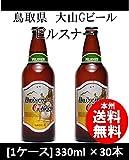 久米桜麦酒 大山Gビール ピルスナー 330ml 30本 1ケース