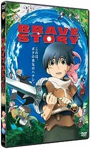 ブレイブ ストーリー [DVD]