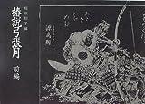 「椿説弓張月〈前編〉」の画像