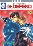 G・DEFEND(10) (冬水社・ラキッシュコミックス)