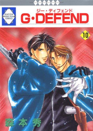 G・DEFEND(10) (冬水社・ラキッシュコミックス)の詳細を見る