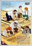 ふしぎな島のフローネ(11) [DVD]