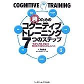 """勝つためのコグニティブトレーニング7つのステップ―""""あせり、不安、緊張""""が解消される新メンタルメソッド"""