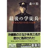 最後の学徒兵―BC級死刑囚・田口泰正の悲劇 (講談社文庫)