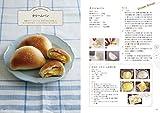 温度も時間もざっくり!  でも失敗しない!  日本一適当なパン教室のいちばん簡単&おいしいパン 画像