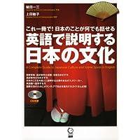 英語で説明する日本の文化 ([CD+テキスト])