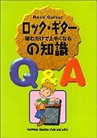 ロックギターの知識 Q&A (YG books―読むだけで上手くなる)