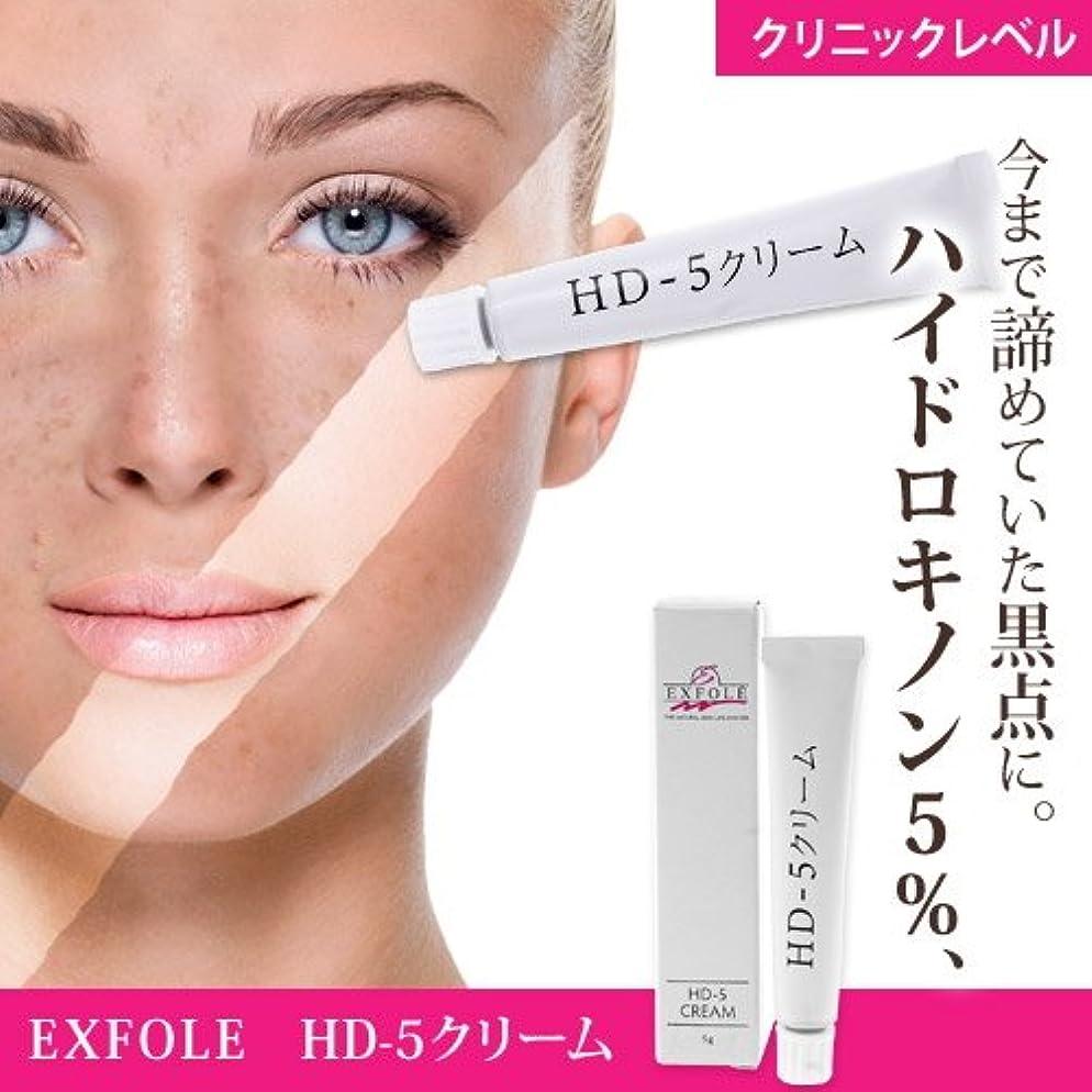 拒絶するハーフ理容師EXFOLE HD-5クリーム5g 3本セット
