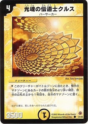 デュエルマスターズ/DM-05/37/C/光魂の伝道士クルス