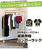 衣類に合わせて タテヨコ伸縮自在 ハンガーラック