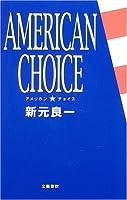 アメリカン・チョイス