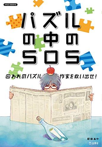 立東舎 NAZO-BOOKS) パズルの中のSOS 囚われのパズル作家を救い出せ!