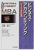 ビジネス・アカウンティング―MBAの会計管理