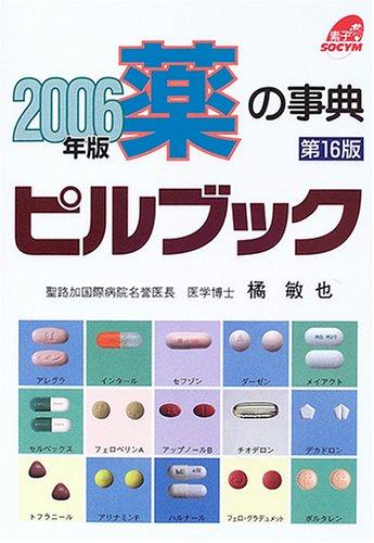 薬の事典 ピルブック〈2006年版〉