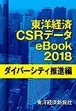 東洋経済CSRデータeBook2018 ダイバーシティ推進編