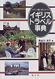 イギリストラベル事典―イギリス個人旅行ガイド