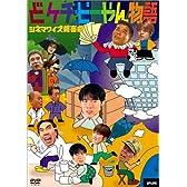 シネマワイズ新喜劇 vol.4「どケチ・ピーやん物語」 [DVD]