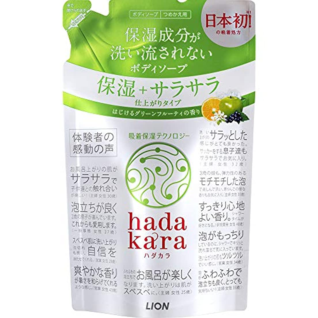 伝染性光沢のあるつぼみhadakara(ハダカラ) ボディソープ 保湿+サラサラ仕上がりタイプ グリーンフルーティの香り 詰め替え 340ml