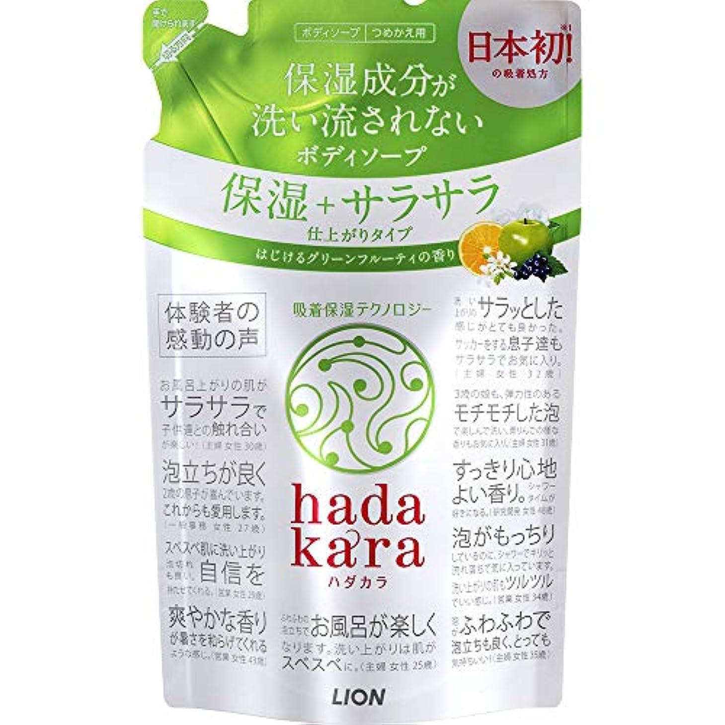 ボリュームデクリメント物語hadakara(ハダカラ) ボディソープ 保湿+サラサラ仕上がりタイプ グリーンフルーティの香り 詰め替え 340ml