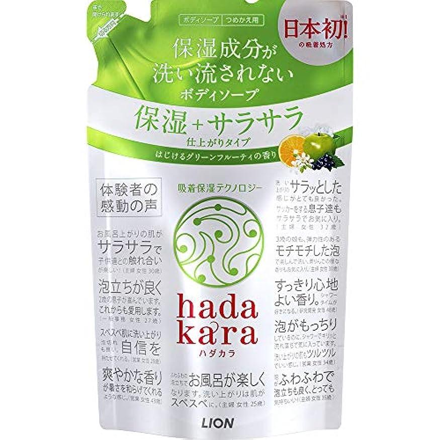 教育交通ブローホールhadakara(ハダカラ) ボディソープ 保湿+サラサラ仕上がりタイプ グリーンフルーティの香り 詰め替え 340ml