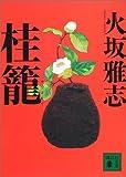 桂籠 (講談社文庫)