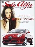 Solo Alfa sette―Only Alfa Romeo (別冊CG)