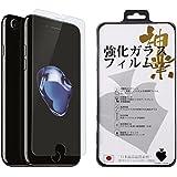 iPhone7 強化ガラスフィルム 日本製素材 旭硝子使用 保護フィルム 4.7inch 0.3mm 硬度9H Premium Spade ( プレミアムスペード )