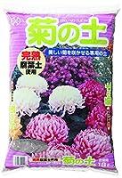 瀬戸ヶ原花苑 菊の土 18L